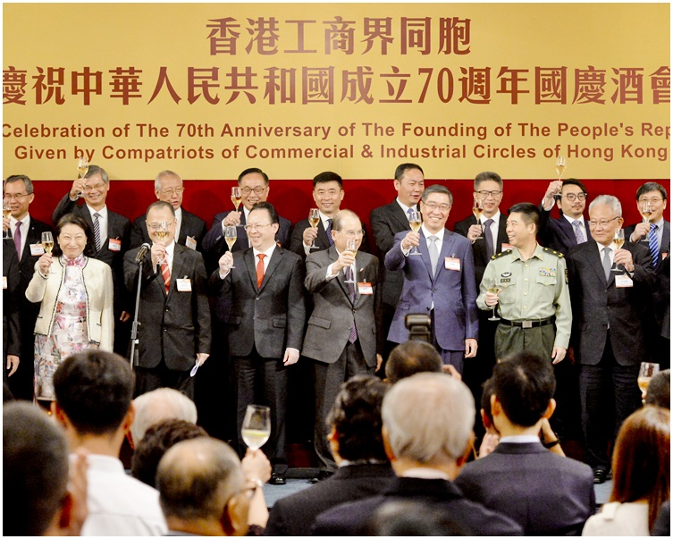 香港工商界同胞國慶70周年酒會。