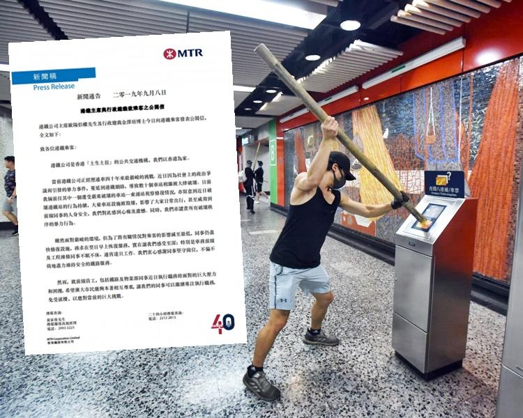 歐陽伯權和金澤培向港鐵乘客發公開信(小圖)。