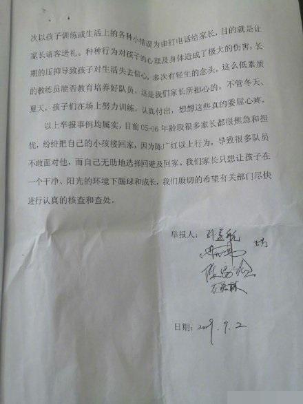 多個家長以實名舉報信去信給江蘇省紀委和江蘇省體育局。網圖