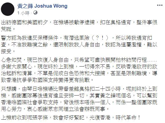 黃之鋒在個人社交網站Facebook發文,形容在機場被截停逮捕的事件很荒誕。  黃之鋒FB圖