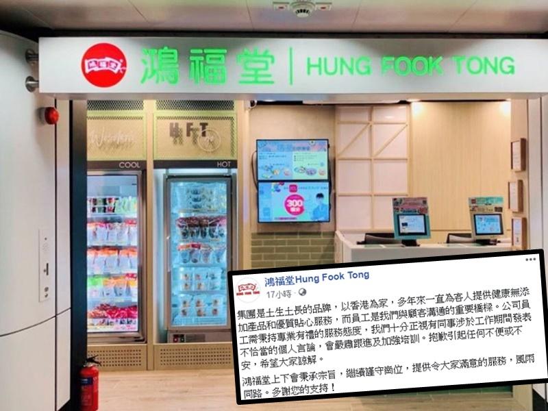 鴻福堂在其facebook發表聲明致歉。鴻福堂FB