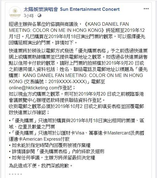 太陽娛樂演唱會FB截圖