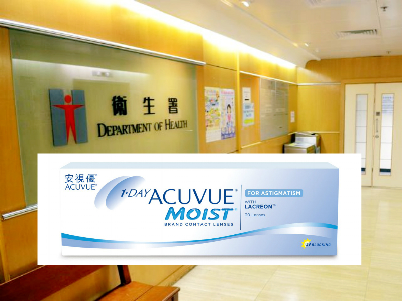 衞生署接獲生產商通知,正自願回收特定批號的1-Day ACUVUE MOIST 隱形眼鏡。
