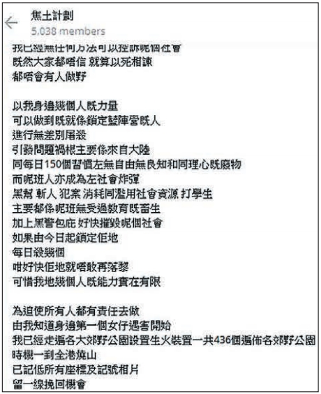 官媒指有暴徒策劃在香港恐怖襲擊。《中國日報》FB