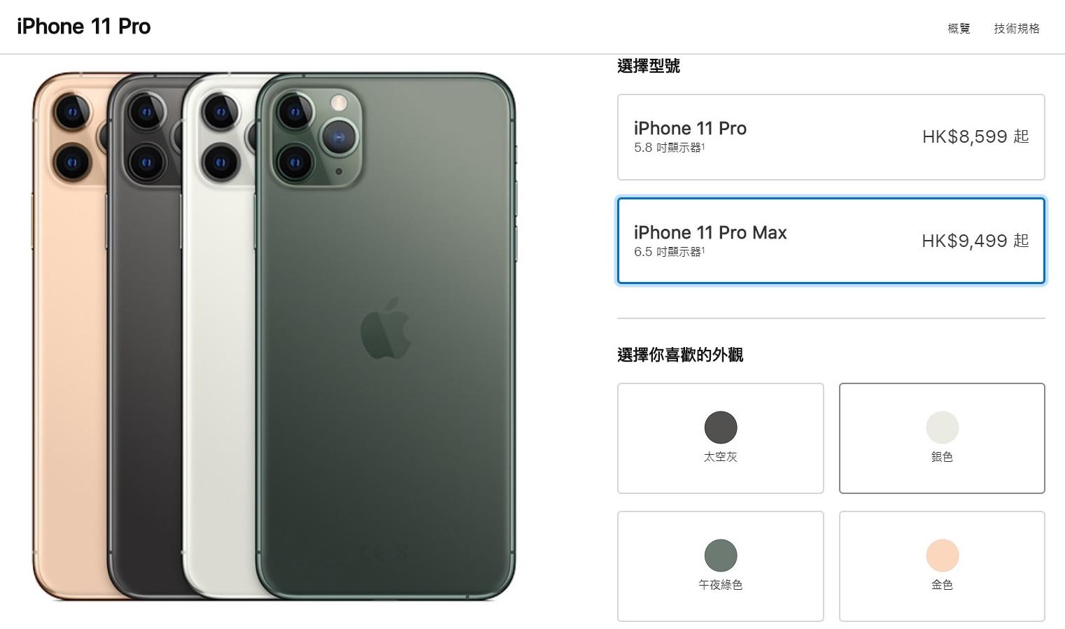 iPhone11Pro新增午夜綠款式。