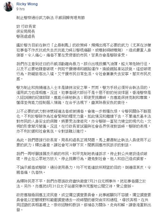 王維基袁莎妮等27人聯署要求制止警察過份武力執法。