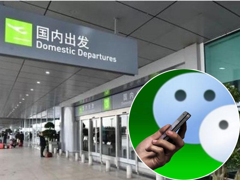 利用微信就能申請到「民航臨時乘機證明」。(網圖)