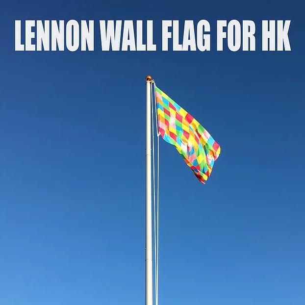「連儂墻旗」。