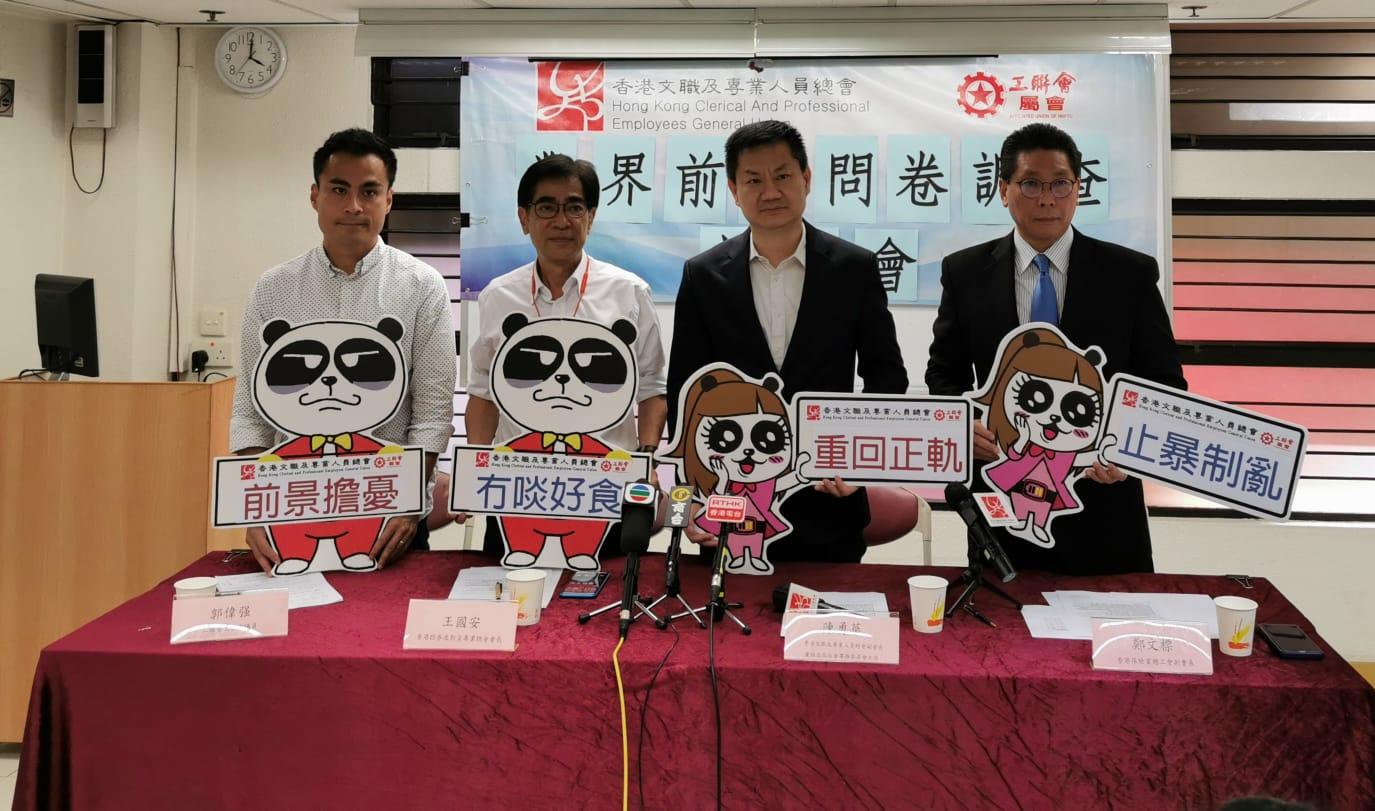 文職及專業人員總會表示,連串衝突事件對香港各行業造成影響。