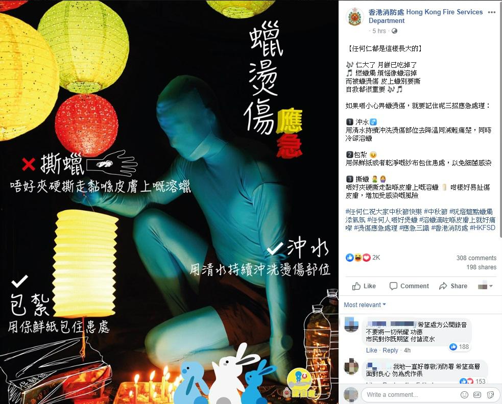 網民促消防處交代太子站傷者實情。facebook圖片