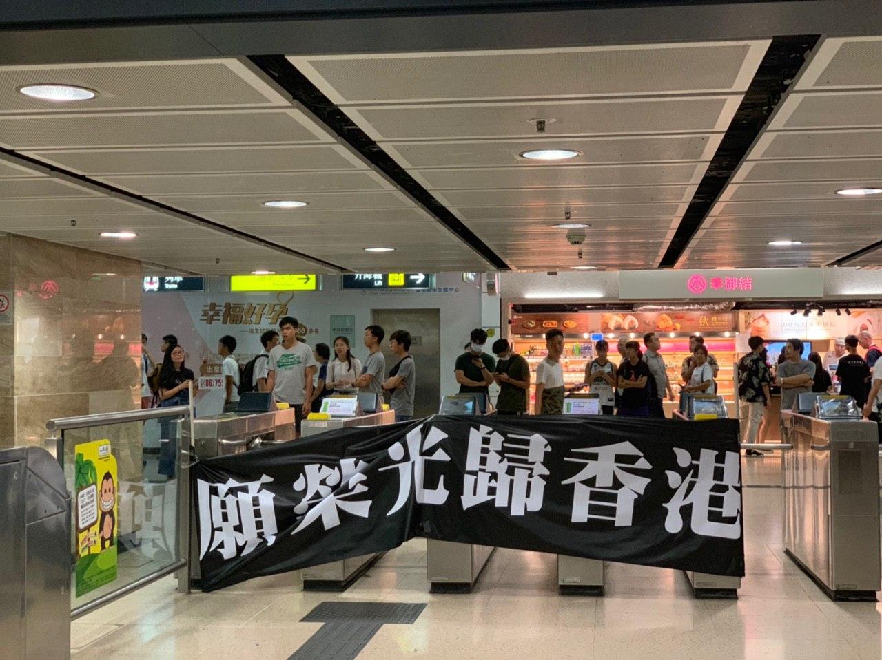閘機掛上「願榮光歸香港」黑底白色橫額。