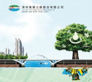 【548】深高速購內蒙古風電企業67%權益