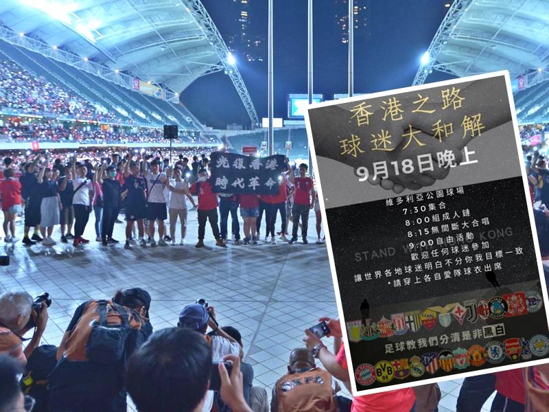 有網民再發起18日晚在維園球場組人鏈。fb足球說故事