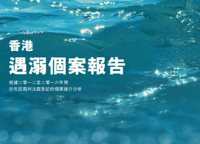 衞生署發表本港首份《香港遇溺個案報告》。 衞生署圖