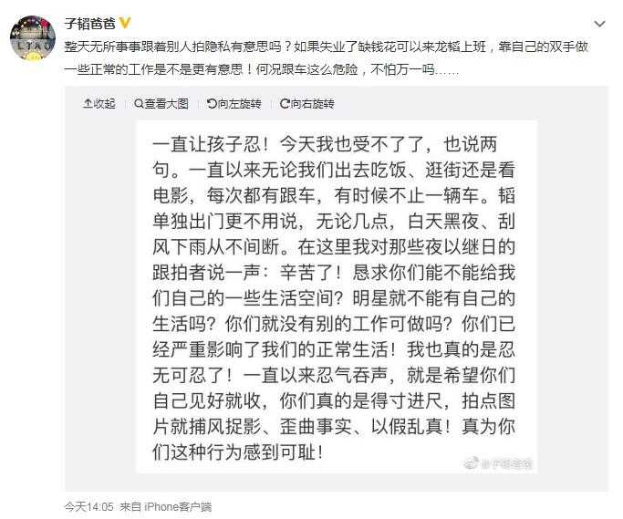黃子韜爸爸怒斥偷拍者:缺錢可來龍韜上班。網圖