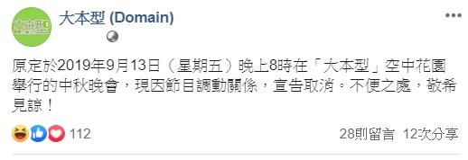 社交專頁宣布中秋晚會取消。網上圖片