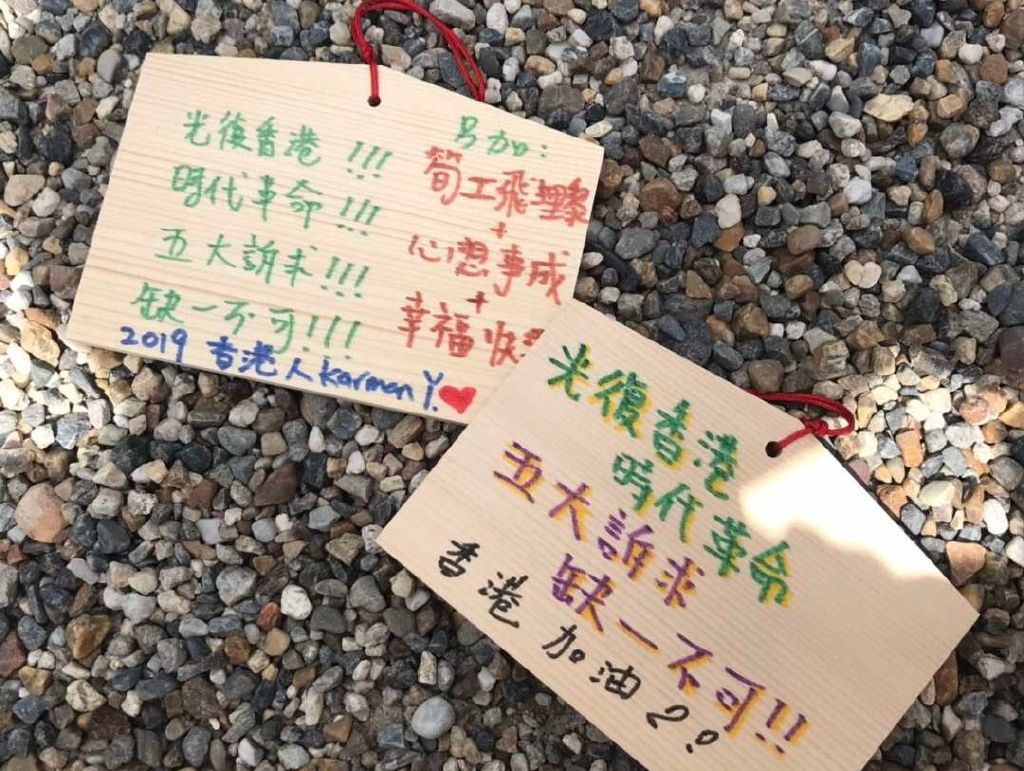 兩個寫有「光復香港,時代革命」、「五大訴求,缺一不可」的繪馬。網圖