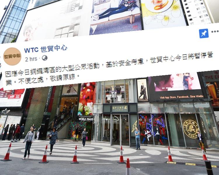 世界貿易中心位於銅鑼灣告士打道280號。資料圖片(小圖為世貿中心fb專頁截圖)