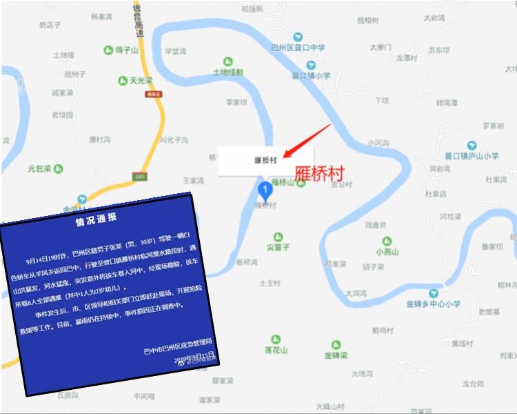 意外發生在巴中市曾口鎮雁橋村。網圖