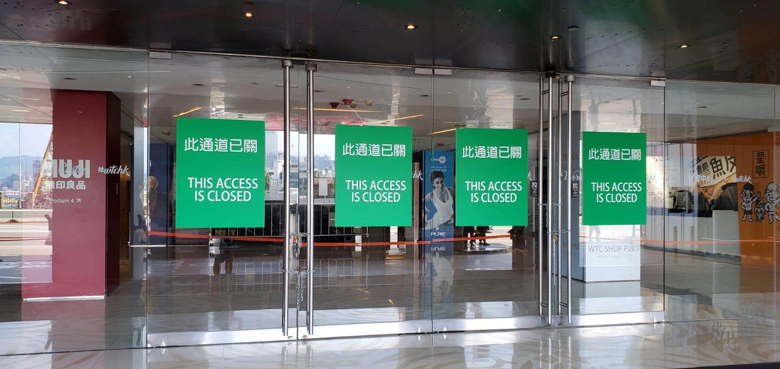 【修例風波】因應公眾活動 銅鑼灣世貿中心今日暫停營業