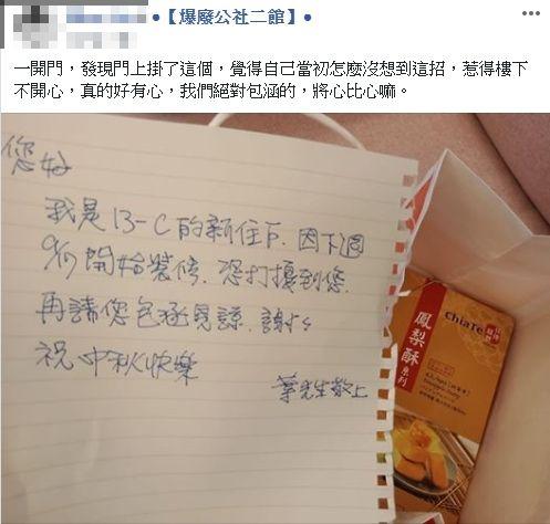 新鄰居超貼心逐戶送上鳳梨酥及留下紙條表示歉意。fb