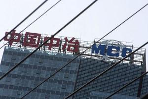 【1618】中國中冶首8月新簽合同額增長20%