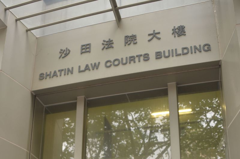 案件於沙田法院處理,二人判監禁二十二個月兩個星期。資料圖片