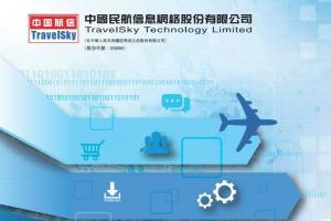 【696】中國民航信息獲國家退稅