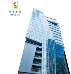 【488】麗新發展有抵押定期貸款融資超購3.39倍