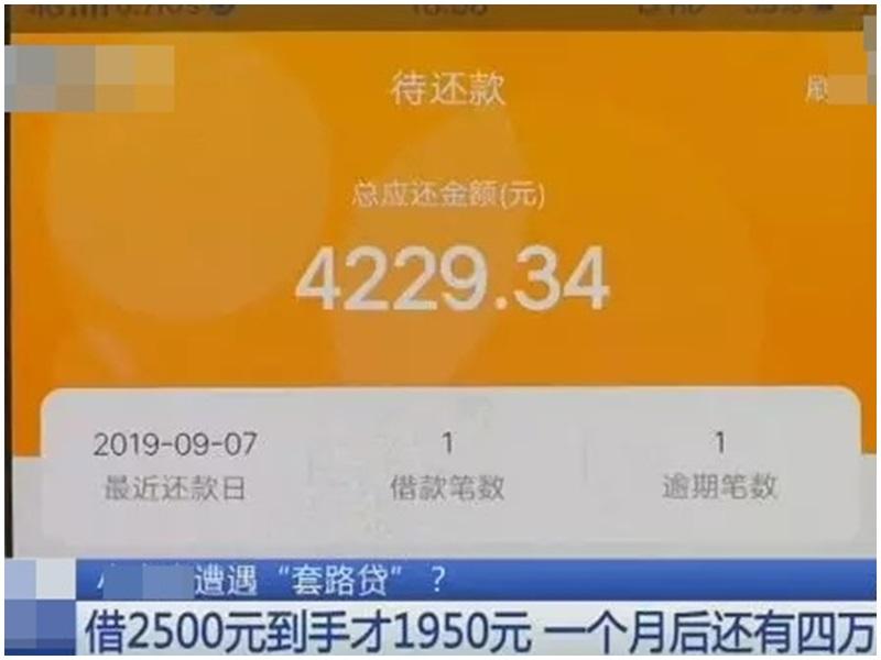 江蘇女子陷借貸APP「套路貸」,借2500一個月後要還8萬。網圖