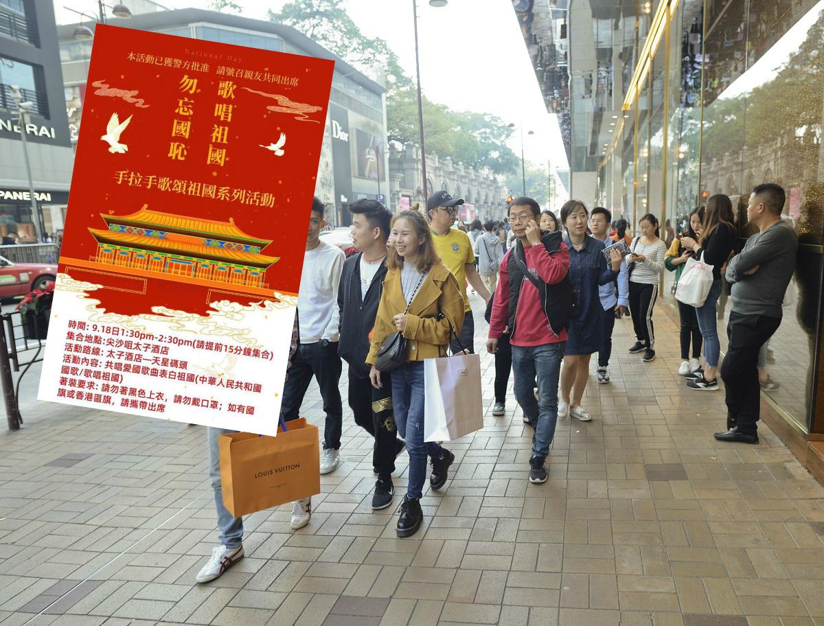 市民發起周三尖沙嘴廣東道唱國歌遊行。資料圖片/網上圖片