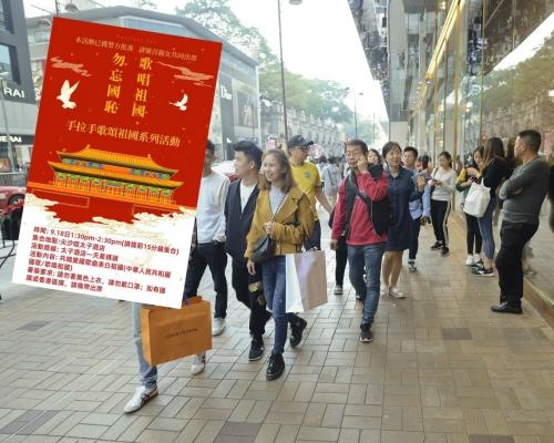 【修例風波】市民發起廣東道唱國歌遊行 網民號召球迷維園組人鏈