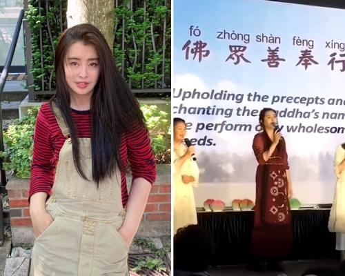 神隱多時再次露面 王祖賢身穿紅裙領唱佛教經文