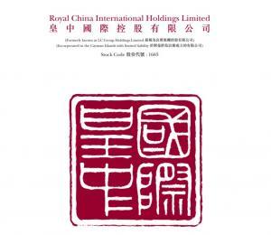 【1683】皇中國際改簡稱曠逸國際 本月23日生效
