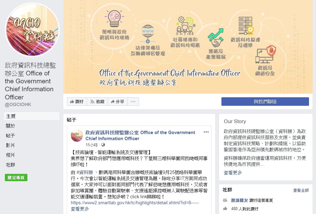 政府資訊科技總監辦公室為在社交網站開了一個新專頁。