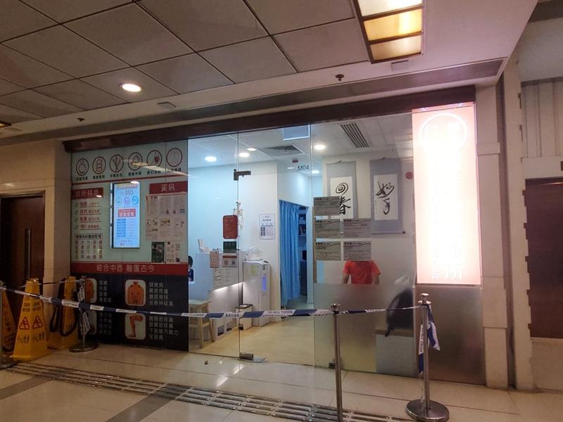 清水灣道一商場的中醫診所遭賊人爆竊。