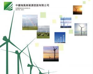 【527】瑞風新能源售內地石材業務 涉逾390萬美元