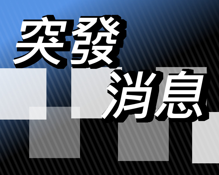 【修例風波】元朗診所遭淋油貼大字報 女護士遭針對報警