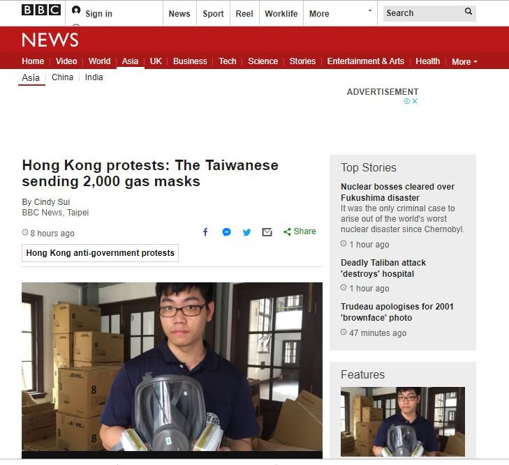 BBC網頁截圖