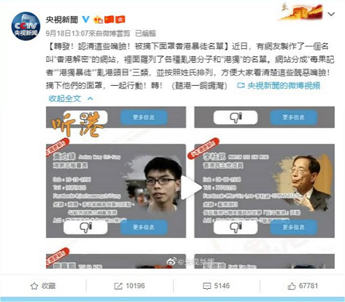 央視微博鼓勵轉載起底網站片段。網上圖片
