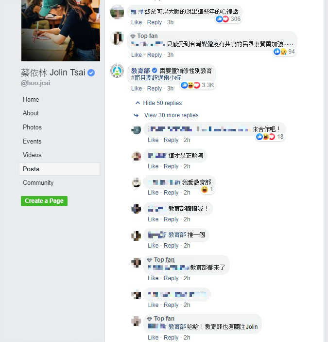 蔡依林不滿媒體報道「以G奶作標題」。網上圖片