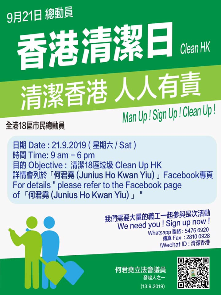 何君堯發起「921總動員 清潔香港運動」。何君堯fb圖片
