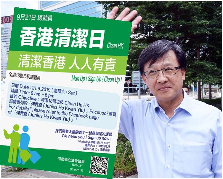何君堯表明 「清潔香港運動」明日如期舉行。小圖為何君堯fb圖片