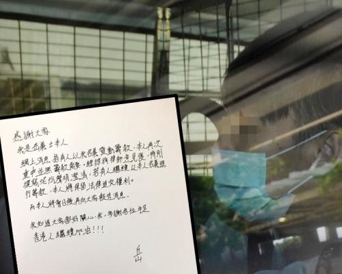 【北角衝突】「岳」衣男親筆信澄清無籌款需要 勉勵港人「繼續加油」