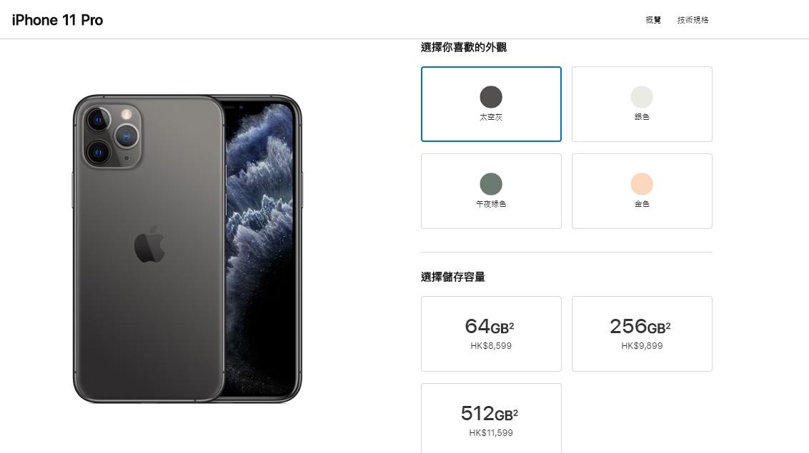 iPhone 11 Pro原價。蘋果網頁截圖