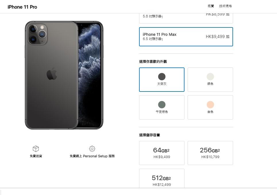 iPhone 11 Pro Max原價。蘋果網頁截圖