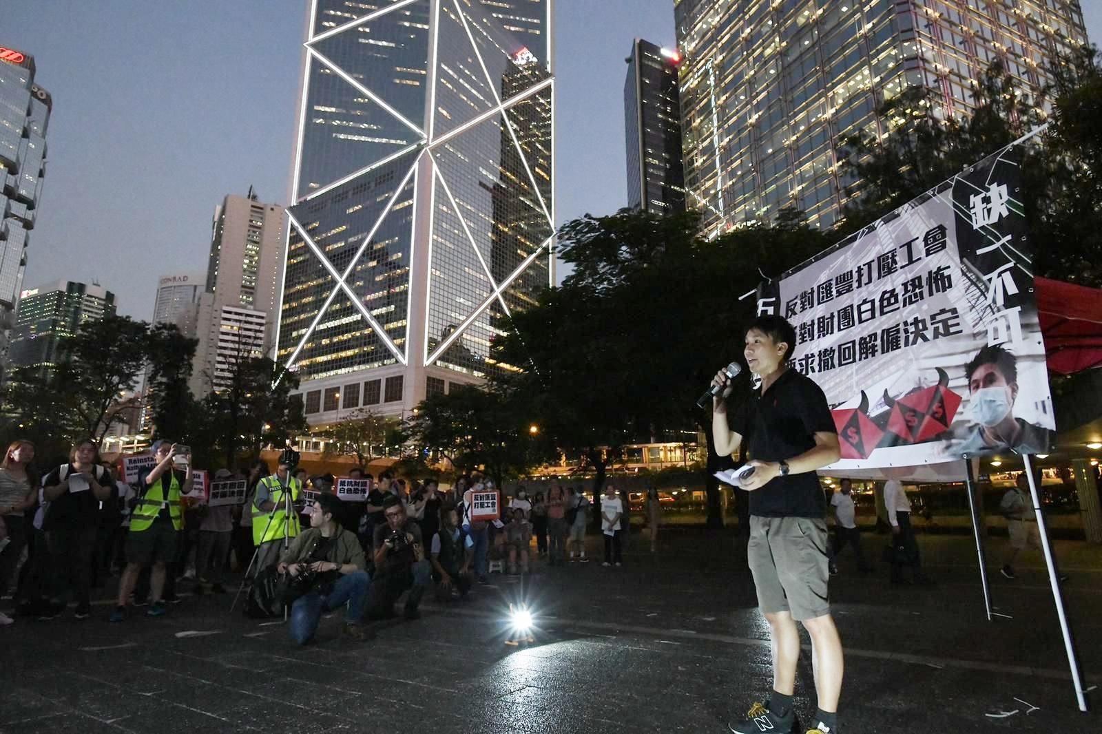 金融及銀行業工會晚上在中環遮打花園舉行集會