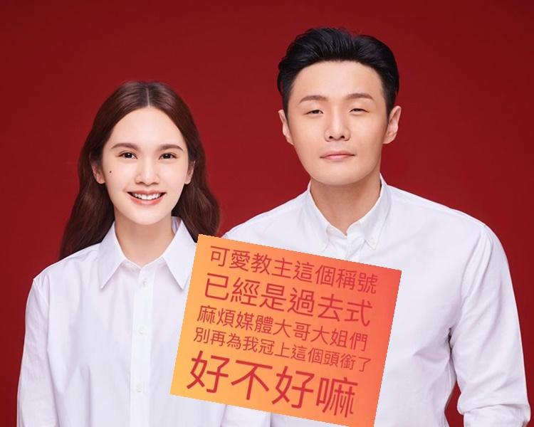 楊丞琳嫁李榮浩後,隨即公告除名可愛教主。