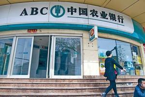中國農業銀行:張青松料任黨委副書記