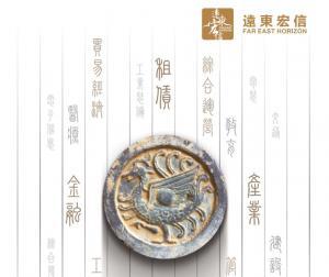 【3360】遠東宏信共以13.54億人幣售兩基礎資產